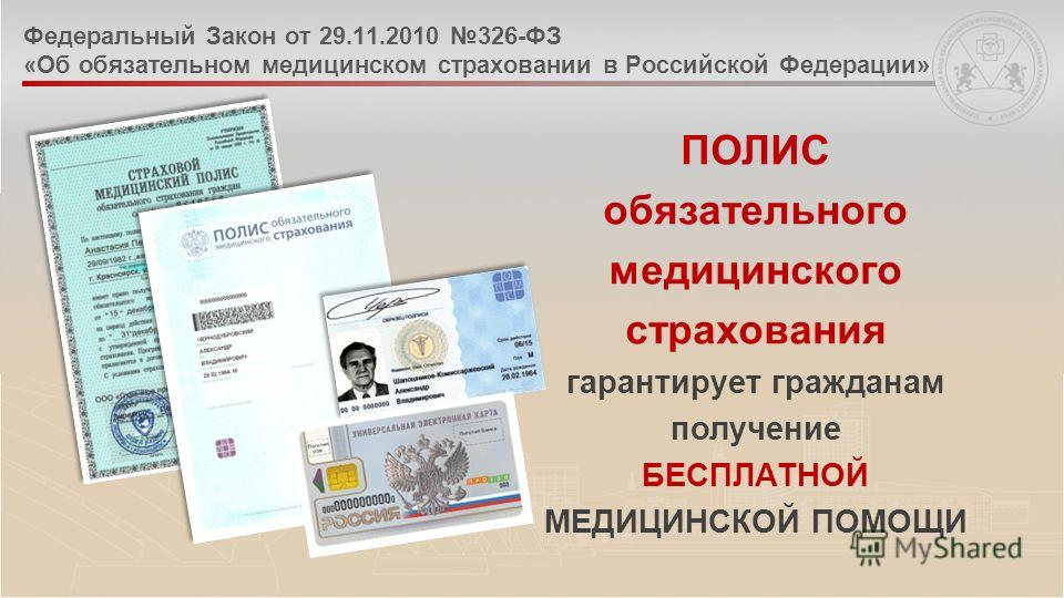 Каждого 4-го россиянина лишат медицинской помощи