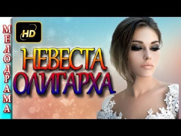 Невеста олигарха(2016). Новая русская мелодрама