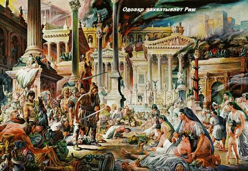 Падение Римской империи (476 год).Ну ничему не учит история