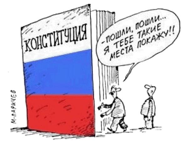 Закон «об оскорблении власти» и Конституция России