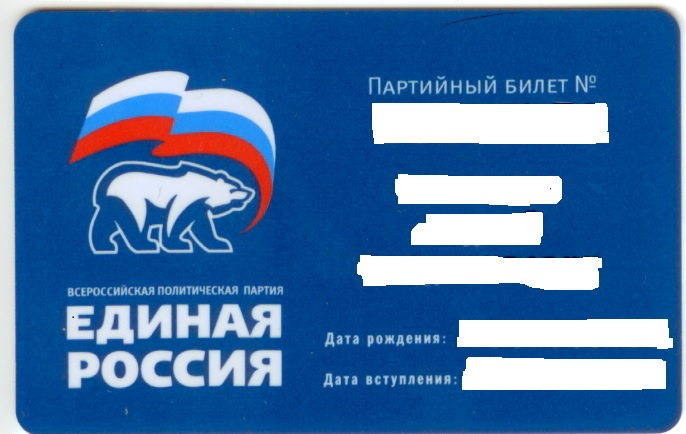 Единой России конец? Кандидаты от нее прячут под выборы их партбилеты