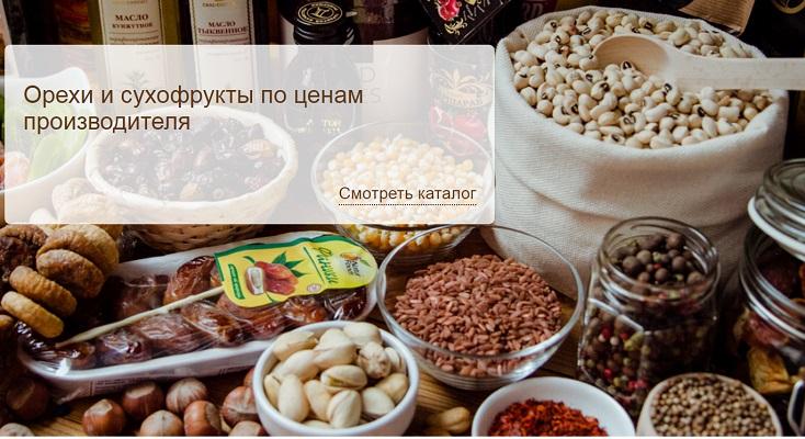 Как купить орехи и сухофрукты через интернет