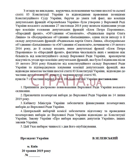Проявился проект указа Зеленского о роспуске Рады