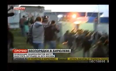бунт в Бирюлёво51