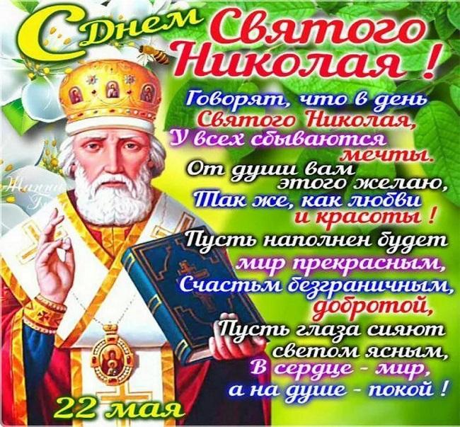 22 Мая отмечается День Николая Чудотворца