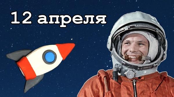 Сегодня советские люди покорили космос