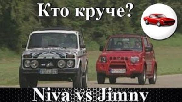 Немцы сравнили Ниву и Suzuki Jimny