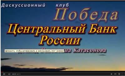 Центробанк РФ