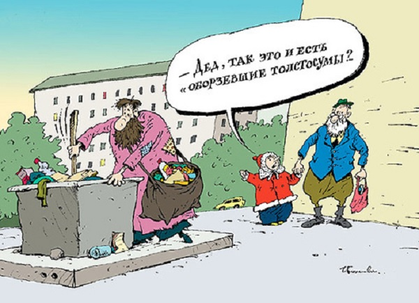 В России официально проживают 19 млн бедняков, доходы граждан падают, здоровье ни к черту