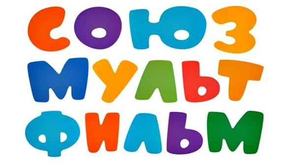 10 июня 1936 года была создана крупнейшая в СССР студия мультипликационных фильмов «Союзмультфильм»