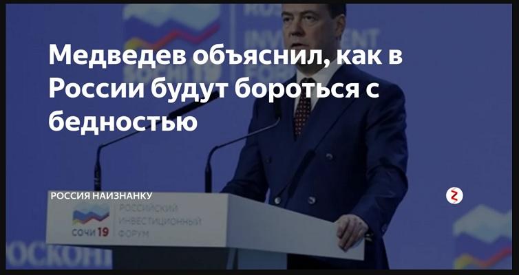 Медведев поспорил с Кудриным из-за проблемы бедности в России