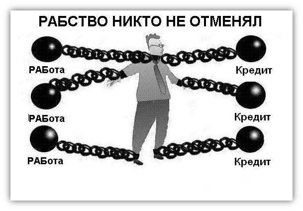 Физическое рабство проклято во всем мире, экономическое – процветает!