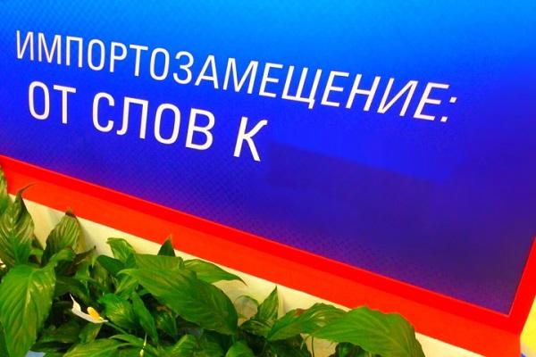 Лозунги и дела российской экономики: где густо, а где пусто