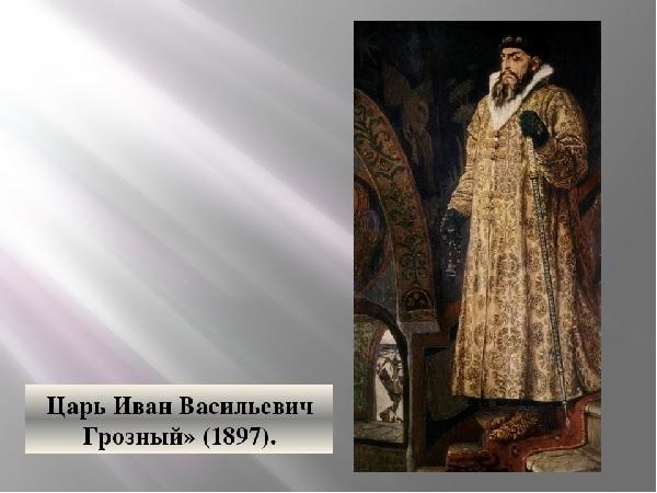 Жезл или яд? Иван Грозный и его сын Иван в ноябре 1581 года