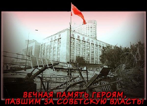 26-я годовщина расстрела Верховного Совета России ельцинской хунтой