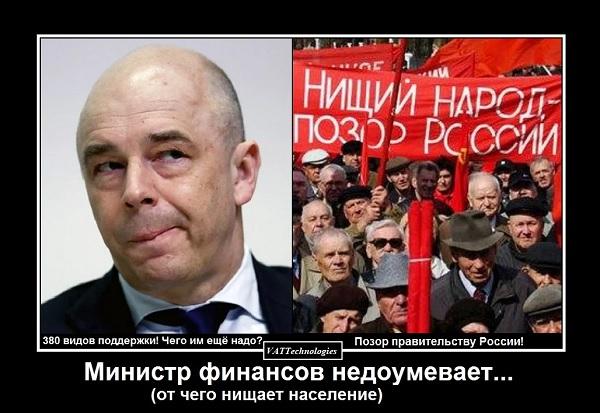 Антон Силуанов недоумевает, почему в России столько бедных