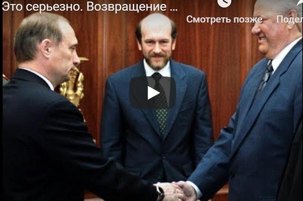 Это серьезно. Возвращение Волошина: эпоха Путина заканчивается