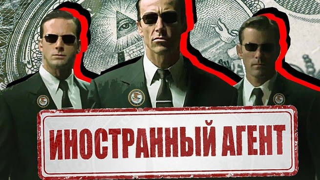 Почему Закон об иностранных агентах, принятый у нас недавно – чистый блеф
