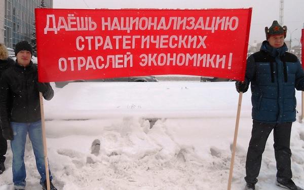 Обеднение россиян вновь обостряет разговоры о национализации