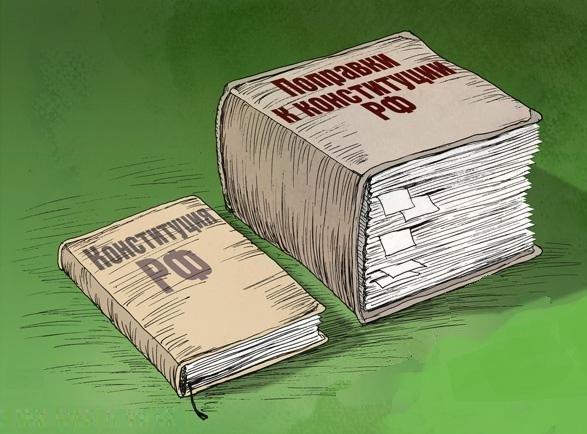 Конституция как дышло…