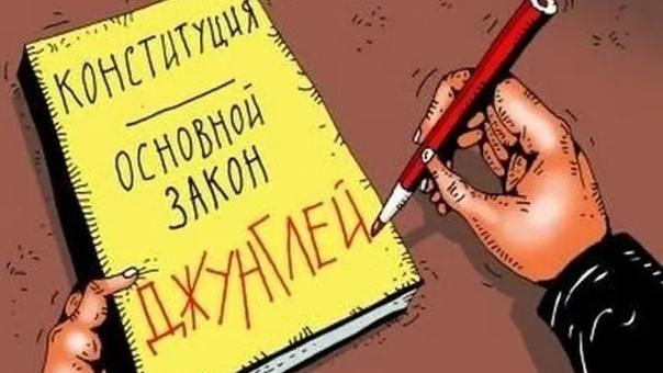 Конституция РФ как гарантия несменяемости ее гаранта