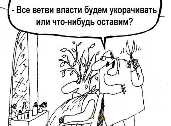О ветвях российской власти: куцые обломки, больше ничего…