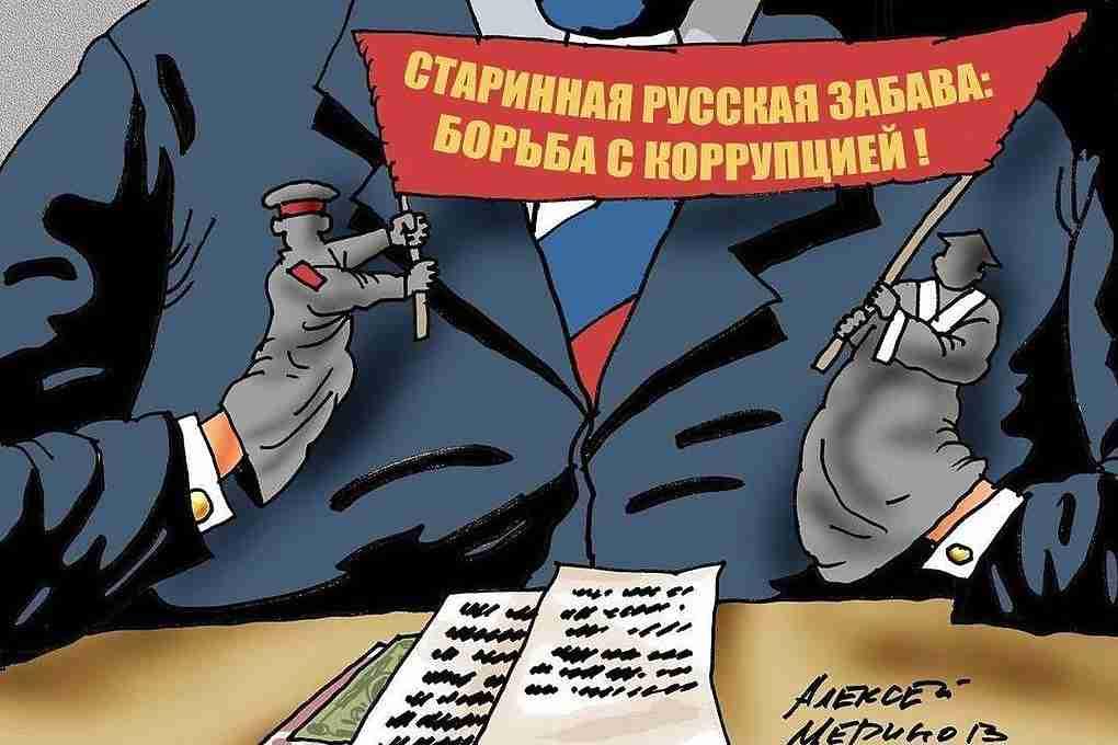 Особенности колониальной коррупции в России