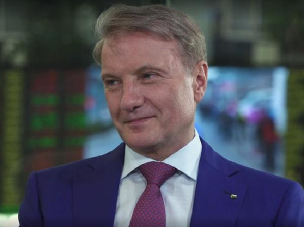 Греф оценил идею раздачи денег россиянам