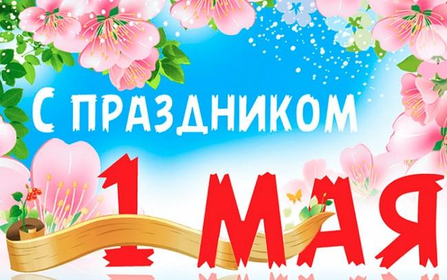 С праздником 1-Мая