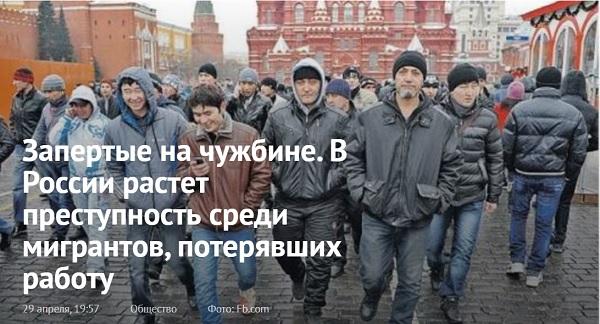 Запертые на чужбине. В России растет преступность среди мигрантов, потерявших работу