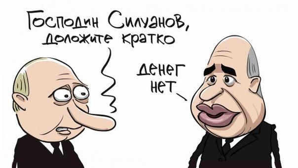 Когда россияне получат денежную помощь: ответ держит министр Силуанов