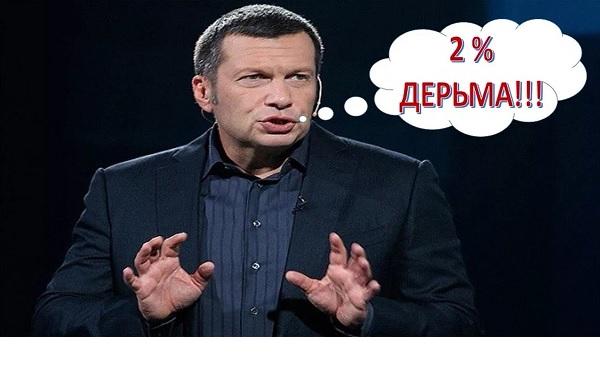 Соловьевские «два процента дерьма» – кто это, как их опознать?