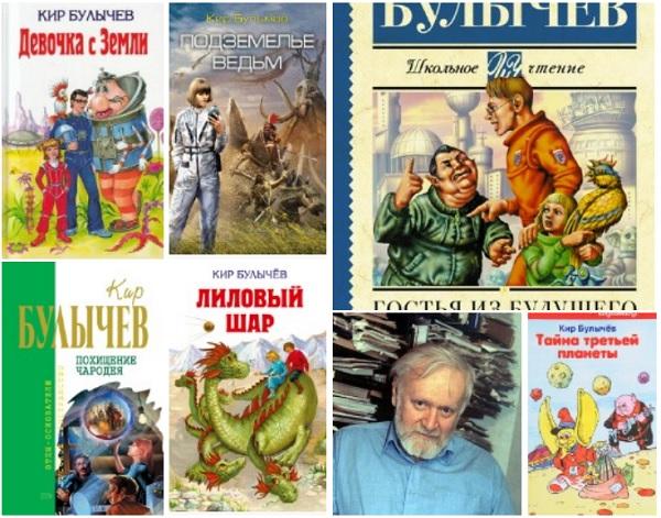 18 октября 1934 г. 86 лет, назад, родился  Кир Булычёв