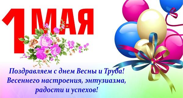 С праздником весны и труда, поздравляю