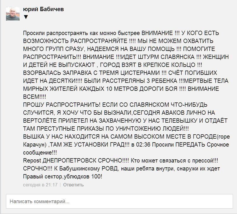 обстрел Славянска
