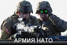 АРМИЯ НАТО.jpg