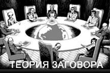 ТЕОРИЯ ЗАГОВОРА.jpg