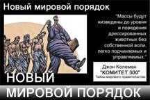 НОВЫЙ МИРОВОЙ ПОРЯДОК.jpg