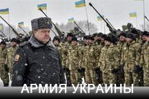 АРМИЯ УКРАИНЫ.jpg