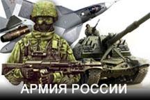 АРМИЯ РОССИИ.jpg