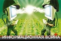 ИНФОРМАЦИОННАЯ ВОЙНА.jpg