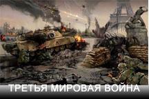 ТРЕТЬЯ МИРОВАЯ ВОЙНА.jpg