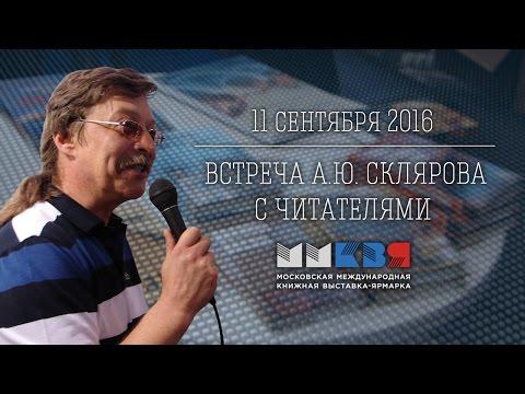 А.Ю.Скляров: Яхве против Баала - хроника переворота