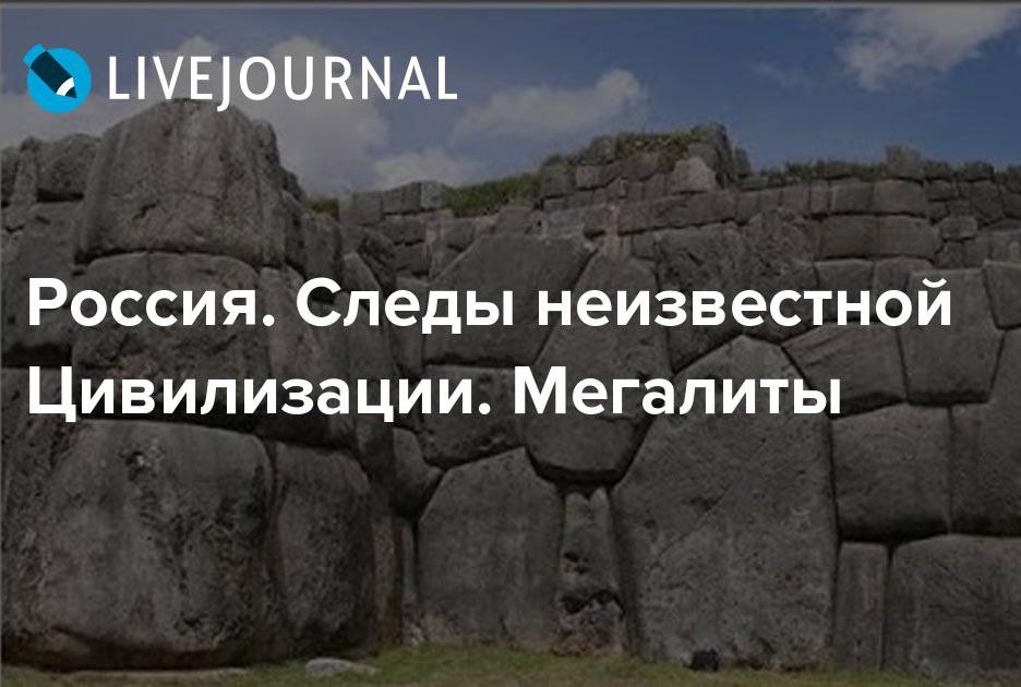 Россия. Следы неизвестной Цивилизации. Мегалиты
