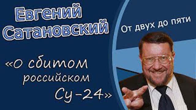 Евгений Сатановский «О сбитом российском Су-24»
