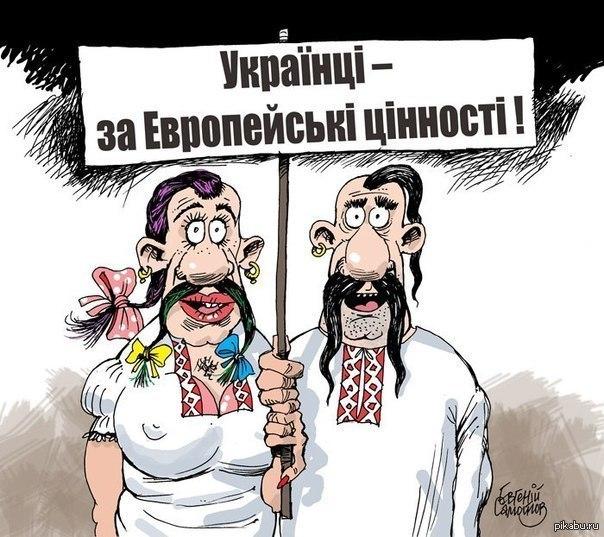 украинцы за европеййские ценности