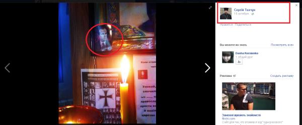 Ткачук бандера на иконе