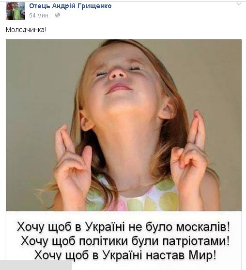 о. Андрей Грищенко