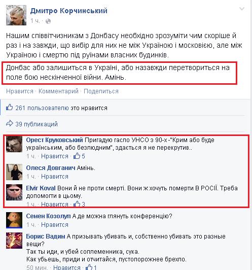 КОРЧИНСКИЙ 31.01.2015