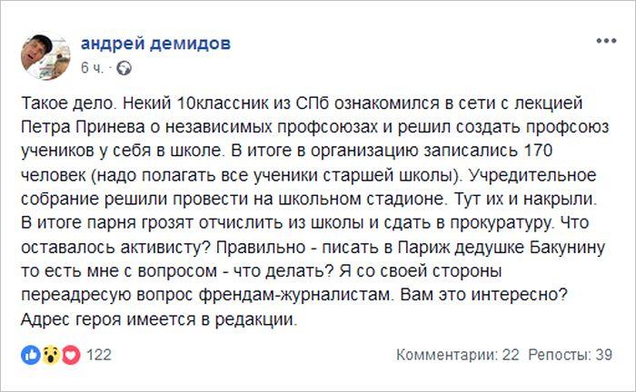 Петербургского ученика заподозрили в экстремизме за создание профсоюза школьников